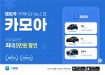 전국 렌트카 업체 비교 및 예약 서비스 카모아