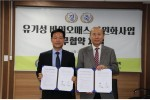 진에너텍 김기환 대표이사와 온실가스감축재활용협회 이만의 회장이 업무협약을 체결한 후 협약서를 들고 기념촬영을 하고 있다