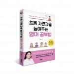초등 자존감을 높여주는 영어 공부법, 박은미 지음