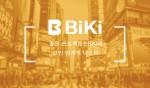 BiKi가 2020년 사업계획을 발표했다