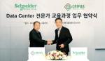슈나이더일렉트릭이 크리티컬퍼실리티서비스와 SE아카데미 데이터센터 전문가 과정 업무협약을 체결했다