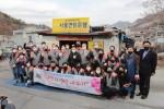 한국교회연합 '2020 사랑의 연탄 나눔 행사'의 참여자들이 단체로 기념촬영을 하고 있다