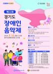 '제11회 경기도 장애인 음악제' 포스터