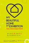 아름다운 내집갖기 박람회 포스터