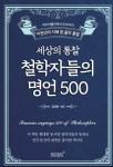세상의 통찰 철학자들의 명언 500
