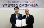 오른쪽부터 대구오페라하우스 박인건 대표와 동우씨엠그룹 조만현 대표이사 회장