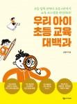 초등학생들의 급격한 성장 과정을 이해하고 진로 계획에 맞추어 교육 로드맵을 세울 수 있는 책 '우리 아이 초등교육 대백과'