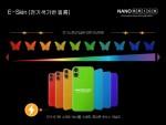 나노브릭 이스킨 예시 전기신호에 따라 색상이 변하는 기능성 신소재 이스킨(E-SKIN) 특성 및 휴대폰 적용 개념도