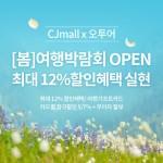 오투어, 제21회 봄 여행 온라인 박람회… 최대 12% 할인