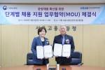 왼쪽부터 WISET 안혜연 소장, 한국산업인력공단 김동만 이사장이 업무협약을 체결하고 사진을 찍고 있다