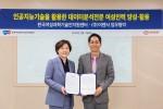 왼쪽부터 안혜연 WISET 소장, 박우진 이랜서 대표가 인공지능기술을 활용한 데이터분석전문 여성인력 양성·활용을 위한 업무협약 체결 후 기념사진을 찍고 있다