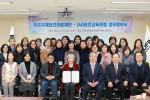 한국국제보건의료재단과 사단법인 보건교육포럼의 업무협약식