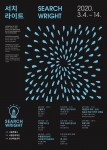 서울문화재단 남산예술센터의 2020 서치라이트 포스터