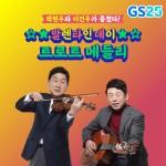 GS25가 30주년을 기념해 진심 송을 트로트 음원 싱글로 발매했다