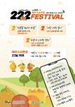 제주농협이 한라봉, 천혜향, 레드향을 특가로 판매하는 제주행복만감 222 페스티벌을 열고 있다