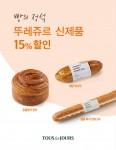 CJ푸드빌 뚜레쥬르가 빵의 정석 몽블랑과 바게트 신제품을 출시했다