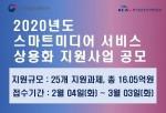 한국방송통신전파진흥원이 다음달 3일까지 스마트미디어 상용화 지원사업 공모에 나선다