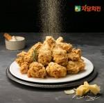 자담치킨이 새로 출시한 치즈 치킨 신메뉴 '치요링 치킨'