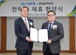 왼쪽부터 제휴식을 마친 이동빈 은행장과 김영환 페이민트 대표가 기념사진을 찍고 있다