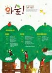 2020년 와숲 참가모집 안내 홍보 포스터이며, 참가신청을 원하는 기관은 녹색교육센터 홈페이지에서 안내문 및 참가신청서를 다운받아 이메일로 접수하면 된다