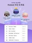 뮤빗 2020년 01월 5주차 주간 최고의 곡 투표