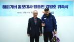 해피기버 홍보대사로 위촉된 배우 김영호가 기념촬영을 하고 있다