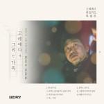 대한극장이 3월 11일부터 3월 24일까지 개최하는 고레에다 히로카즈 감독 기획전 포스터