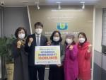 한국지역아동센터연합회, 대구광역시사회복지사협회가 코호트 지정으로 강제 격리된 대구시 사회복지사들을 지원하기 위한 성금 전달식을 가졌다