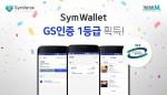 와이즈엠글로벌이 개발한 블록체인 메인넷 심버스의 분산ID 기반 암호화폐 지갑 심월렛이 블록체인 스마트지갑 분야에서 최초로 GS(Good Software)인증 1등급을 획득했다