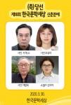 제18회 한국문학세상 신춘문예 당선자