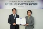 왼쪽부터 김재삼 녹차원 대표와 박미경 꽃담에프앤씨 대표가 서울 녹차원 본사에서 업무 협약을 맺고 기념 사진을 찍고 있다
