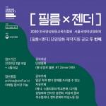 한국양성평등교육진흥원은 전년도에 이어 제2회 [필름X젠더] 단편영화 제작지원 공모를 진행한다