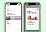 인사교류 앱 스마트 타깃 AD 상품