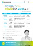 정릉여성새로일하기센터 직업 교육 훈련 교육생 모집 안내
