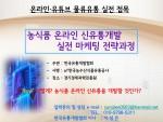 농식품 온라인 신유통발굴 판매입점 실무교육 안내