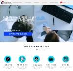 스마투스는 소상공인 대상 코로나 극복 디지털 마케팅 상품 10억원을 지원한다