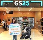 GS25가 반려동물 보험 상품을 단독 출시한다