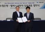왼쪽부터 Sh수협은행 이동빈 은행장과 웹케시 윤완수 부회장이 업무협약서에 서명하고 기념촬영을 하고 있다