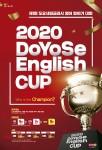 도요새잉글리시 영어 말하기 대회 포스터