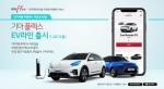 기아자동차가 전기차 구독 서비스 기아플렉스 EV라인을 론칭했다