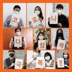 오렌지라이프가 코로나19 극복을 위한 임직원 캠페인을 전개했다