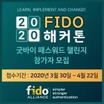 FIDO 얼라이언스 2020 굿바이 패스워드 챌린지
