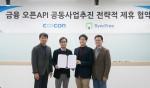 김종현 쿠콘 대표(사진 중간 왼쪽)와 박현민 엔터플 대표(사진 중간 오른쪽)가 협약 체결 후 촬영하고 있다