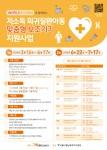 희귀난치아동 맞춤형 보조기기 지원사업 포스터