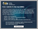 FIDO 시큐리티 키 무료 보급 캠페인 안내 배너