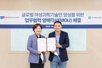 왼쪽부터 WISET 안혜연 소장, HP프린팅코리아 김광석 대표가 업무협약 체결 후 기념사진을 찍고 있다