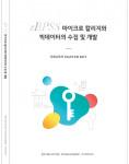 미래교육을 집대성한 책 eBPSS 마이크로칼리지와 빅데이터의 수집 및 개발 표지