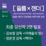 한국양성평등교육진흥원이 발표한 2020 [필름X젠더] 단편영화 제작지원 최종 당선작 2편