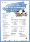 제22회 전국 초,중,고등학생 백일장 포스터