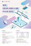 진로교육 현황조사 활용 우수논문 공모전 포스터